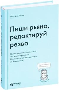 Книга Пиши рьяно, редактируй резво