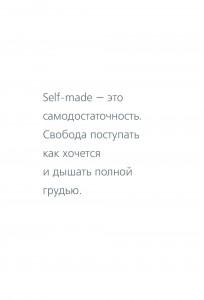 фото страниц Сделай себя сама #8