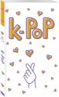 Книга Блокнот K-POP. Твой яркий проводник в корейскую культуру!