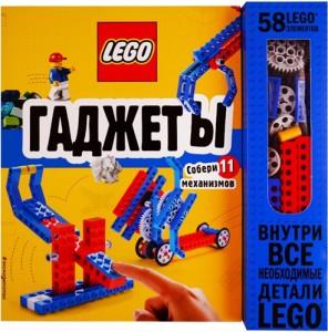 Книга LEGO Гаджеты. Полный гид по строительству необычных механизмов (+ 58 LEGO-элементов и сборные бумажные модели)