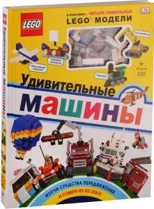 Книга LEGO Удивительные машины (+ набор из 61 элемента)