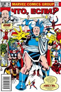 Книга Marvel. Что если?.. Все Супергерои