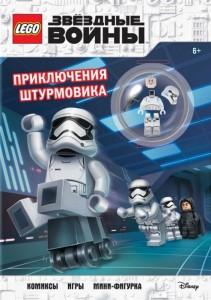Книга STAR WARS. Приключения штурмовика (+ мини-фигурка штурмовика)