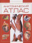 Книга Анатомический атлас. Основы строения и физиологии человека