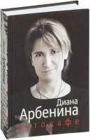 Книга Аутодафе