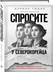 Книга Спросите у северокорейца. Бывшие граждане о жизни внутри самой закрытой страны мира