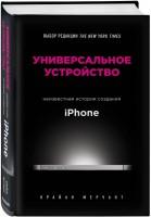 Книга Универсальное устройство. Неизвестная история создания iPhone