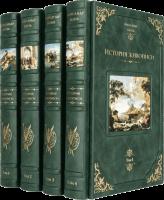 Книга История живописи (в 4 томах)