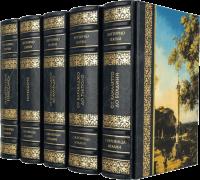 Книга Сокровища Италии (в 5 томах)