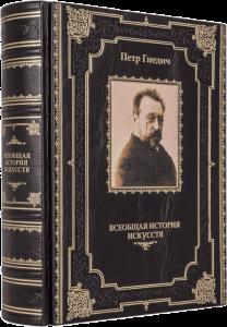 Книга Всеобщая история искусств