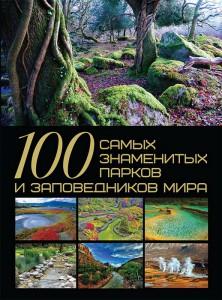 Книга 100 самых знаменитых парков и заповедников мира