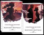 Книга Унесенные ветром (суперкомплект из 2 книг)
