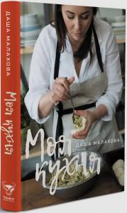 Книга Моя кухня