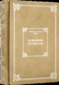 Книга Хождение по мукам