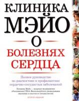 Книга Клиника Мэйо о болезнях сердца