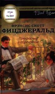 Книга Прекрасные и обреченные