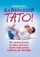 Книга Найкращий тато! Як залишатися в серці дитини, коли працюєш з ранку до вечора