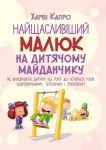 Книга Найщасливіший малюк на дитячому майданчику. Як виховувати дитину від року до чотирьох