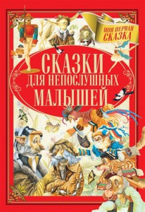 Книга Сказки для непослушных малышей