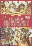Книга Сказки волшебного королевства