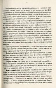 фото страниц Четверта промислова революція. Формуючи четверту промислову революцію #6