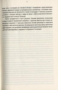 фото страниц Четверта промислова революція. Формуючи четверту промислову революцію #4