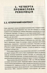 фото страниц Четверта промислова революція. Формуючи четверту промислову революцію #8