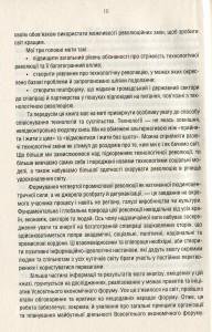 фото страниц Четверта промислова революція. Формуючи четверту промислову революцію #7