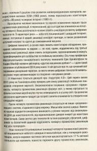 фото страниц Четверта промислова революція. Формуючи четверту промислову революцію #9