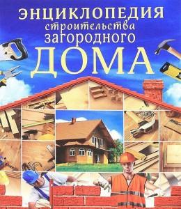 Книга Энциклопедия строительства загородного дома