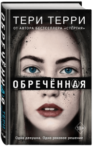 Книга Обреченная