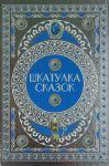 Книга Шкатулка сказок
