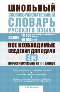 Книга Школьный словообразовательный словарь русского языка