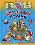 Книга Сказочная страна
