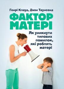 Книга Фактор матері: Як уникнути типових помилок, які роблять матері