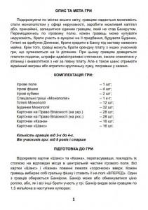 фото Настольная игра Artos games 'Монополия-Люкс' (20260) #6
