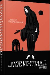 Книга Провинциал