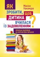 Книга Як зробити, щоб дитина вчилася з задоволенням? Японські відповіді на нерозв'язні питання