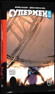 Книга Супермен. Рік перший
