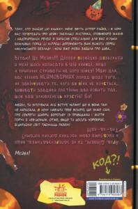 фото страниц Гравіті Фолз. Керівництво Діппера та Мейбл з таємниць і нестримних веселощів! #11