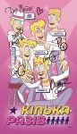 фото страниц Гравіті Фолз. Керівництво Діппера та Мейбл з таємниць і нестримних веселощів! #10