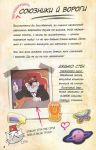 фото страниц Гравіті Фолз. Керівництво Діппера та Мейбл з таємниць і нестримних веселощів! #5