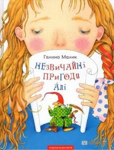 фото страниц Переходимо у 3 клас (суперкомплект з 5 книг шкільної програми для літнього читання) #2