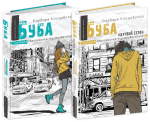 Книга Буба (суперкомплект з 2 книг)