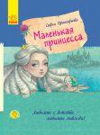 Книга Маленькая принцесса