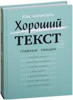 Книга Как написать Хороший Текст. Главные лекции