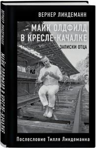 Книга Майк Олдфилд в кресле-качалке. Записки отца Тилля Линдеманна