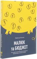 Книга Малюк та бюджет. Як українським батькам виховати фінансово успішних дітей