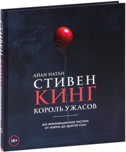 Книга Стивен Кинг. Король ужасов. Все экранизации книг мастера: от 'Кэрри' до 'Доктор Сон'