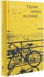 Книга Уздовж океану на ровері